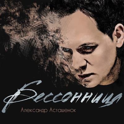 Александр Асташенок, Москва