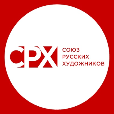 Союз Русских-Художников, Москва