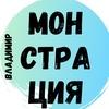Монстрация во Владимире