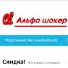АльфаШокер: электрошокеры AlfaShoker.ru