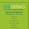 Создание и продвижение сайтов от INKERTING