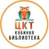 Библиотека «ЦКТ-Кубинка»