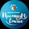 """Детский лагерь """"Премиум-смена"""" Самара"""