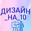 ДИЗАЙН_НА_10