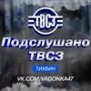 Подслушано ТВСЗ | ТИХВИН