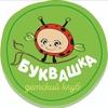 Детский клуб Буквашка ✿ Жуковский
