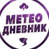 Метеодневник | Погодный Лентач