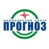 "Медицинский центр ""Прогноз"" в Калининграде"