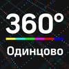 360° Одинцово