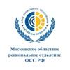 ГУ-Московское областное РО ФСС РФ