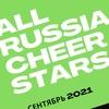 Cheer First - соревнования по чир-спорту