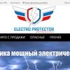 Купить электрошокер www.electroprotector.ru