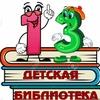 МУК ТБС Детская библиотека № 13 им. Любомудрова
