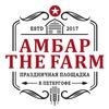 АМБАР THE FARM | ЗАГОРОДНАЯ БАНКЕТНАЯ ПЛОЩАДКА