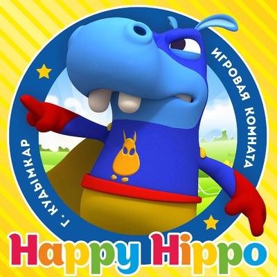 Happy Hippo, Кудымкар