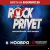 6 ноября – ROCK PRIVET @ ПИТЕР, «Космонавт»
