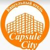 Хостел l Капсульный отель Capsule City Тверь