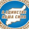Федерация профсоюзов Республики Коми