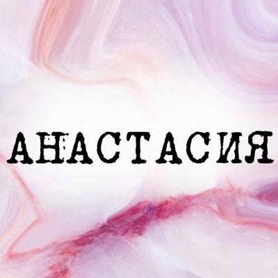 Анастасия Евдокимова, Чапаевск