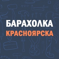 Барахолка Красноярска
