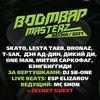 BoomBap Masterz