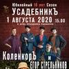 Юбилейный УСАДЕБНИК:КоленкорЪ и Егор Стрельников