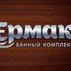 "Банный комплекс ""Ермак"" Стерлитамак"