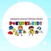 Pokupki-kids.ru