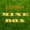 Сервер Mine-Box