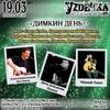 19 МАРТА | ДИМКИН ДЕНЬ | Новосибирск | Уzдечка