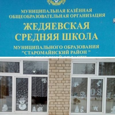 Мкоо-Жедяевская-Сш Старомайнский-Район, Ульяновск