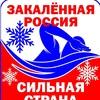 Закаленная Россия - Сильная Страна!