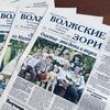 """Районная газета """"Волжские зори"""" Мышкинского МР"""