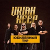 Uriah Heep - 50 лет! Юбилейный тур 2022