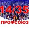 """ПРОФСОЮЗ   """"14/35"""""""