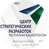 Центр стратегических разработок РБ