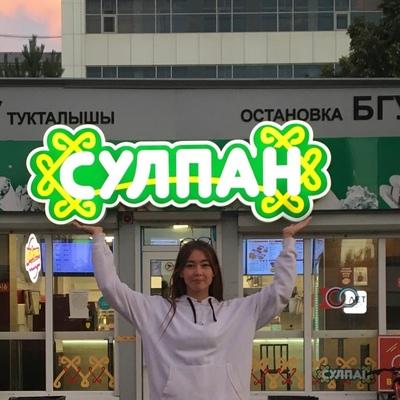 Сулпан Алибаева, Уфа