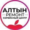 Алтын Ремонт iPhone, телефонов, ноутбуков Казань