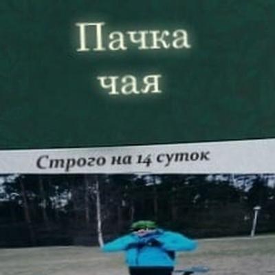 Гриша Волков, Минск