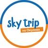 Sky Trip на Окулова
