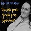 Tatyana Maers