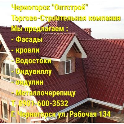 Юлианна Стройка--Офис, Черногорск