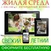 Интерьерный журнал «ЖИЛАЯ СРЕДА»