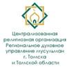 Ислам в Томске