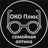 """""""ОКО Плюс""""- семейная оптика"""