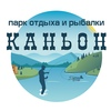 "Парк отдыха и Рыбалки ""КАНЬОН"""