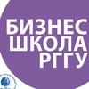 Бизнес-школа РГГУ