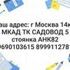 Карим Бобоев АНК-82