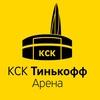 КСК «Тинькофф Арена»