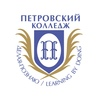 Петровский колледж.Официальная страница